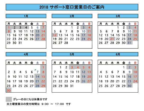 コンシェルジュカレンダー2018上半期