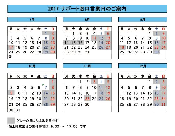 コンシェルジュカレンダー2017下半期