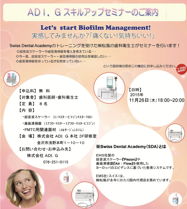 shofu_DH_seminar