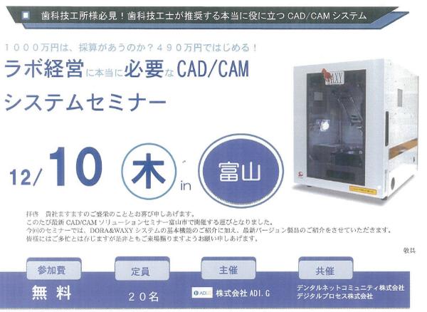 151210toyamaca_cadcam01
