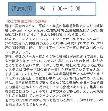 160121kanazawa_cadcam02
