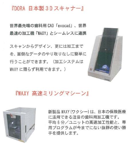 160121kanazawa_cadcam03