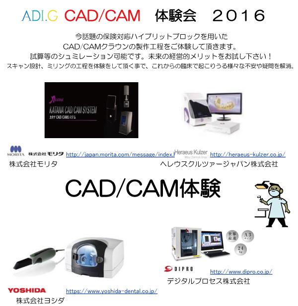 160317yokohama_cadcam