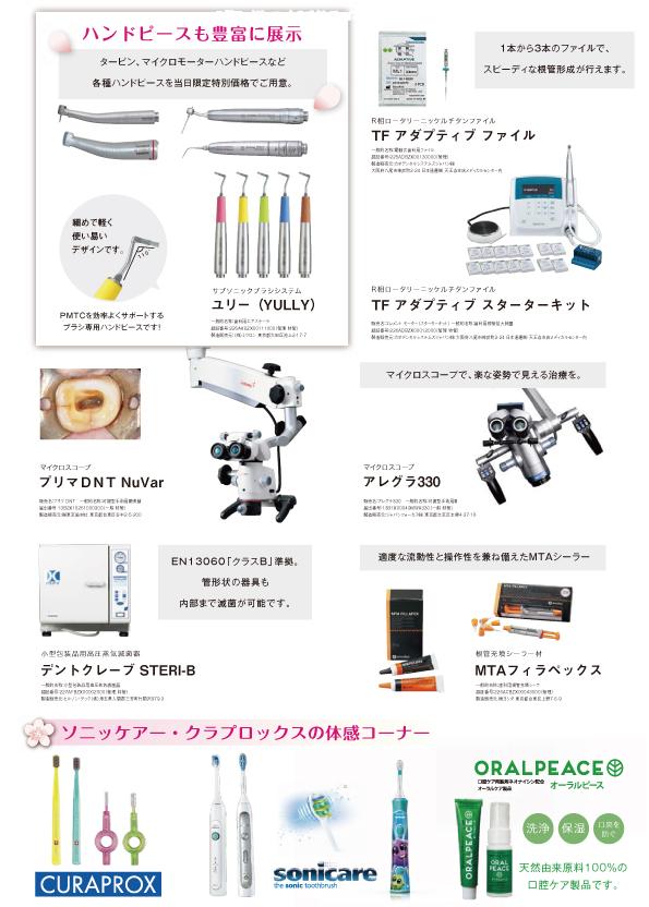 170409yoshidafair04