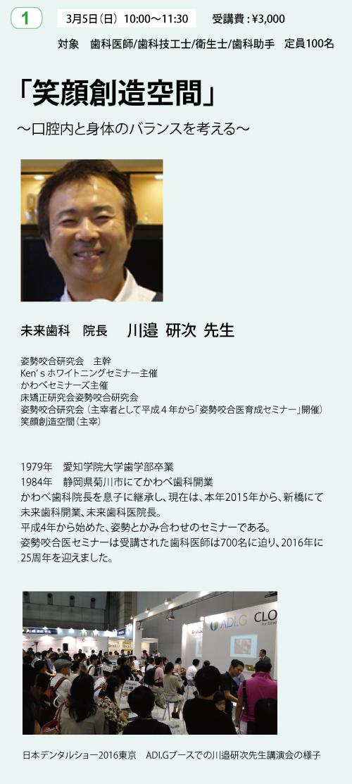 川辺先生セミナー4