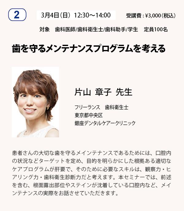 メインセミナー紹介2