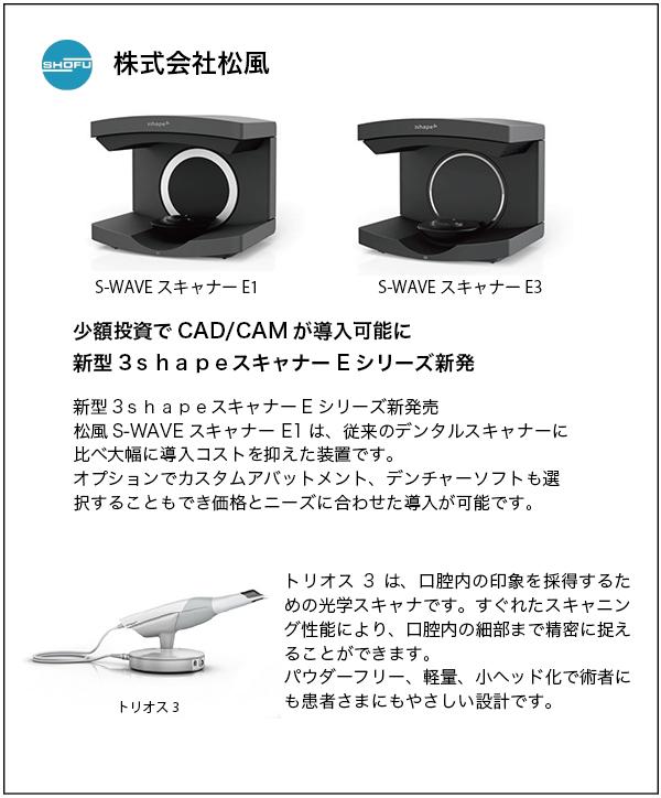 CADCAM松風02