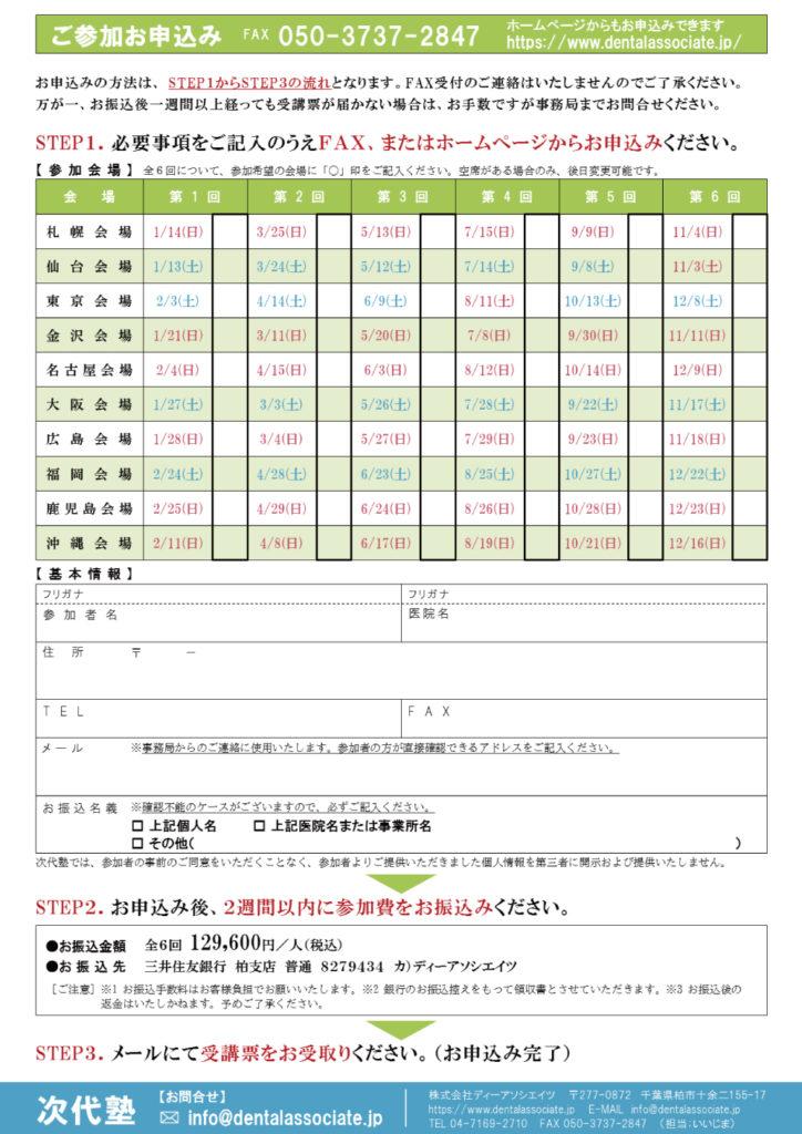 次代塾2018スケジュール