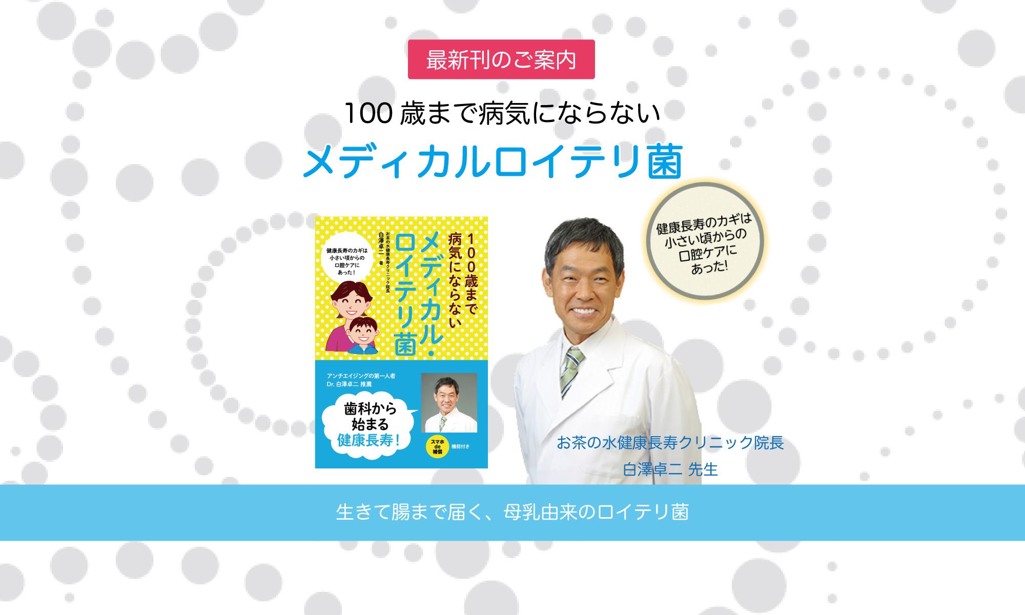 「100歳まで病気にならない<br>メディカルロイテリ菌」