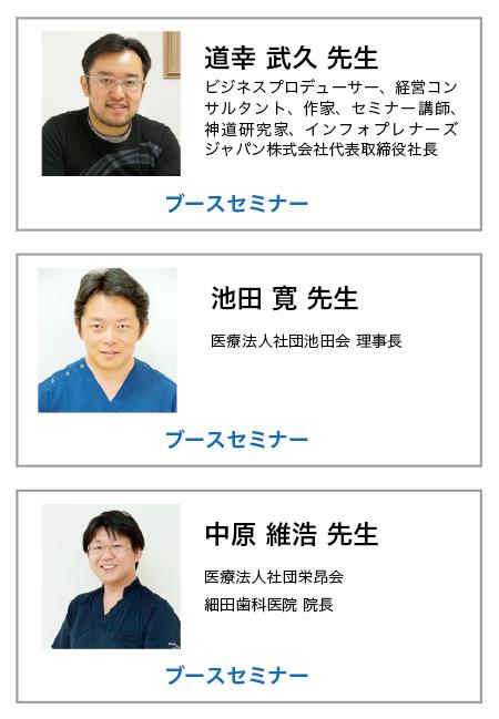 セミナー演者02