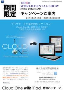 クラウドwith-iPad-キャンペーン