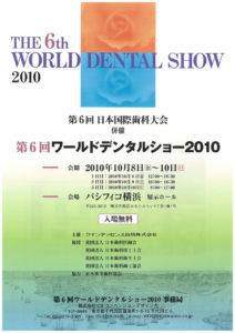 第6回 ワールドデンタルショー20110