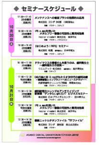 富山DE セミナースケジュール