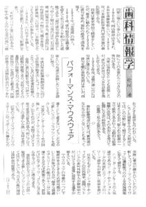 日本歯科新聞 2月22日号