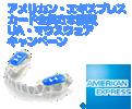 アメリカン・エキスプレス カード会員様限定UA・マウスウエア キャンペーン