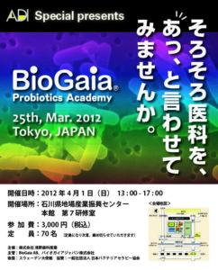 Baio Gaia アカデミー 金沢開催