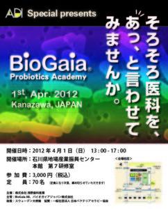 BG_academy_金沢
