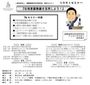 塚本セミナー千葉支店20120805
