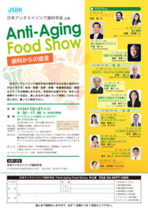 Anti-Aging-Food-Show 2012