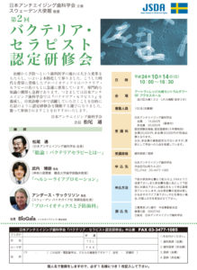第2回バクテリア・セラピスト認定研修会