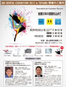 2012 富山支店 ADI Dental Exhibition 特別講演会