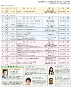 2012年 富山支店 ADI Dental Exhibition セミナー