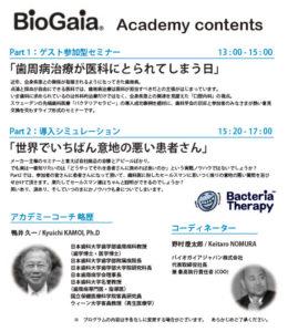 BioGaia academy contents