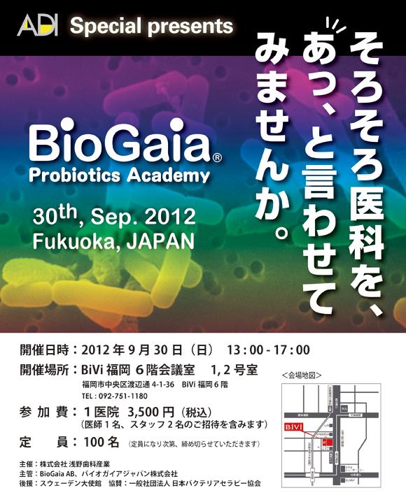 BioGaia academy 9/30 福岡