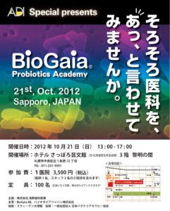 BioGaiaアカデミー 札幌