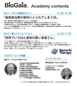 BG_academy 内容