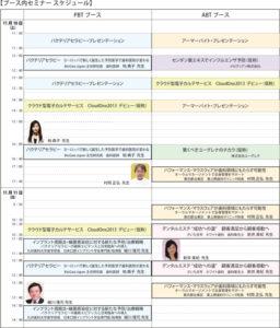 2012 日本DS