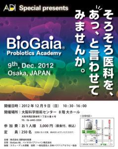 BG_academy_大阪