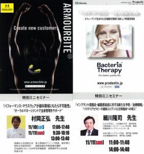 2012 Japan Dental Show 01
