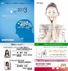 2012 Japan Dental Show 02