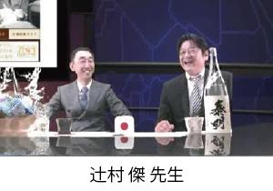 辻村先生03