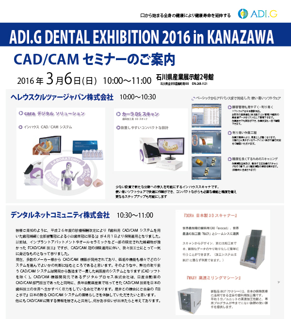 CADCAMセミナー_web01