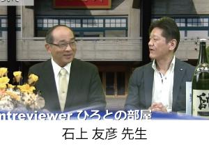 石上友彦先生