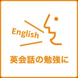 英会話勉強に